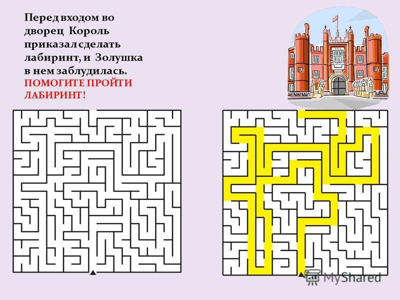 Перед входом во дворец Король приказал сделать лабиринт, и Золушка в нем заблудилась. ПОМОГИТЕ ПРОЙТИ ЛАБИРИНТ!