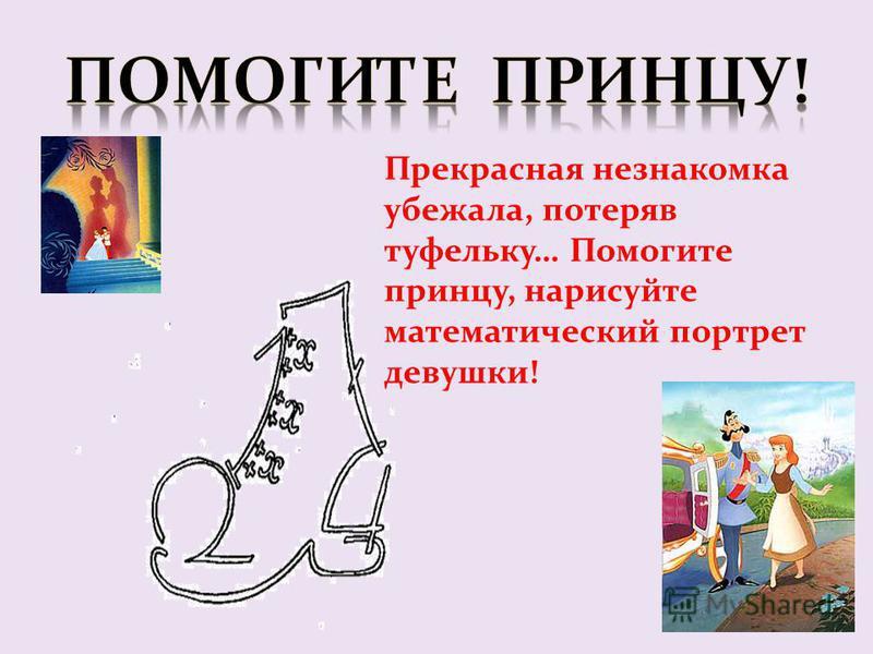 Прекрасная незнакомка убежала, потеряв туфельку… Помогите принцу, нарисуйте математический портрет девушки!