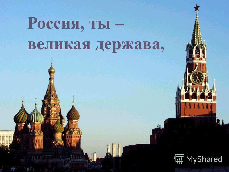 Россия, т ы – великая держава,