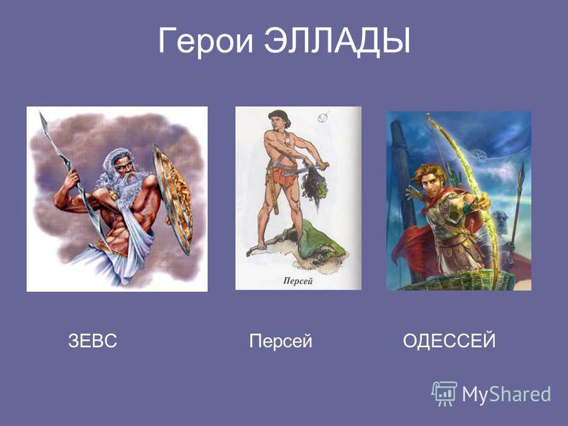 Герои ЭЛЛАДЫ ЗЕВС Персей ОДЕССЕЙ
