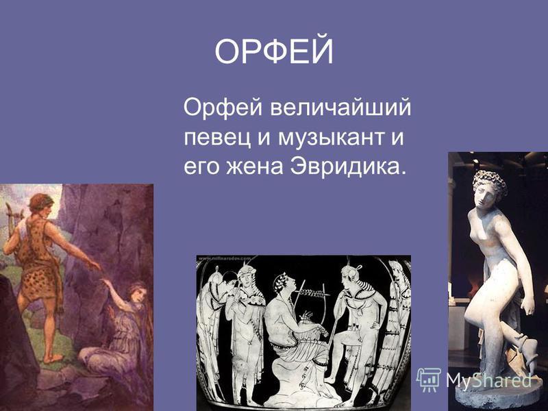 ОРФЕЙ Орфей величайший певец и музыкант и его жена Эвридика.