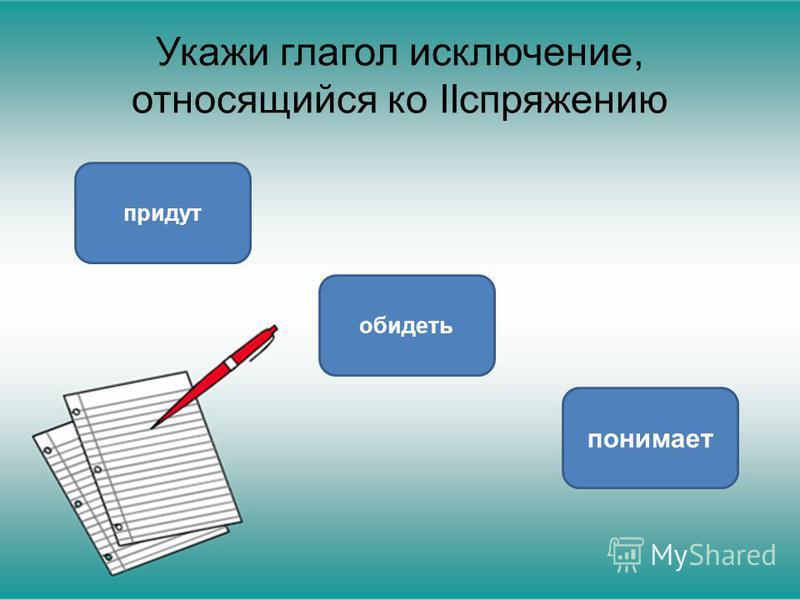Укажи глагол исключение, относящийся ко IIспряжению обидеть придут понимает
