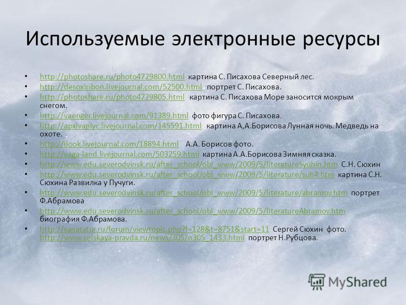 Используемые электронные ресурсы http://photoshare.ru/photo4729800. html картина С. Писахова Северный лес. http://photoshare.ru/photo4729800. html http://desoxiribon.livejournal.com/52500. html портрет С. Писахова. http://desoxiribon.livejournal.com/