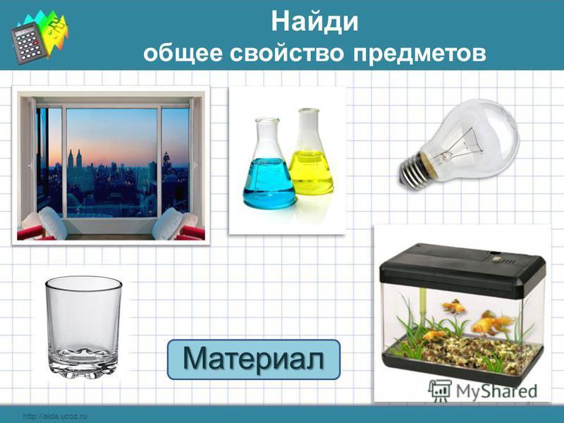 4 Найди общее свойство предметов Материал