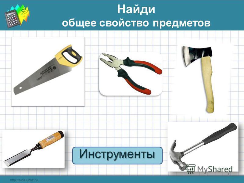 5 Найди общее свойство предметов Инструменты