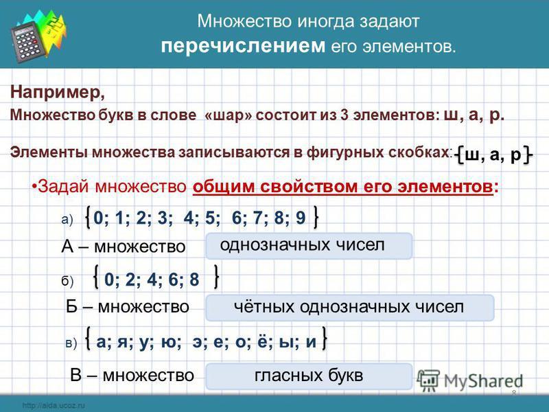 8 Множество иногда задают перечислением его элементов. Например, Множество букв в слове «шар» состоит из 3 элементов: ш, а, р. Элементы множества записываются в фигурных скобках: ш, а, р Задай множество общим свойством его элементов: a) 0; 1; 2; 3; 4