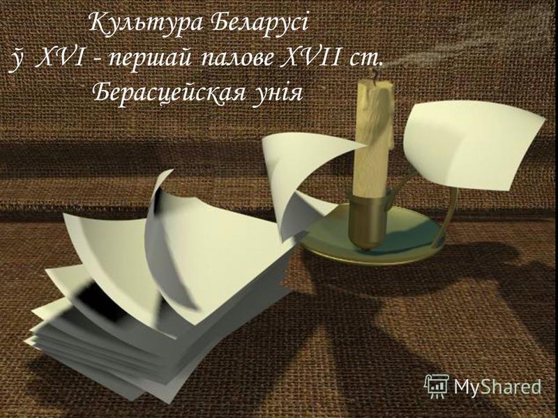 Культура Беларусі ў XVI - першай палове XVII ст. Берасцейская унія