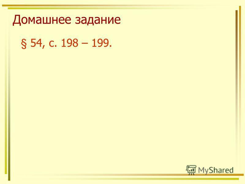 Домашнее задание § 54, с. 198 – 199.