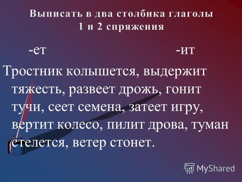 -отит Тростник колышется, выдержит тяжесть, развеет дрожь, гонит тучи, сеет семена, затеет игру, вертит колесо, пилит дрова, туман стелется, ветер стонет.