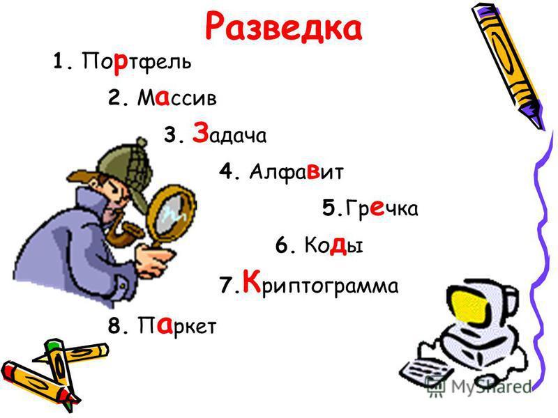 Разведка 1. По р тфель 2. М а ссив 3. З адача 4. Алфа в ит 5. Гр е чка 6. Ко д ы 7. К риптограмма 8. П а ркет