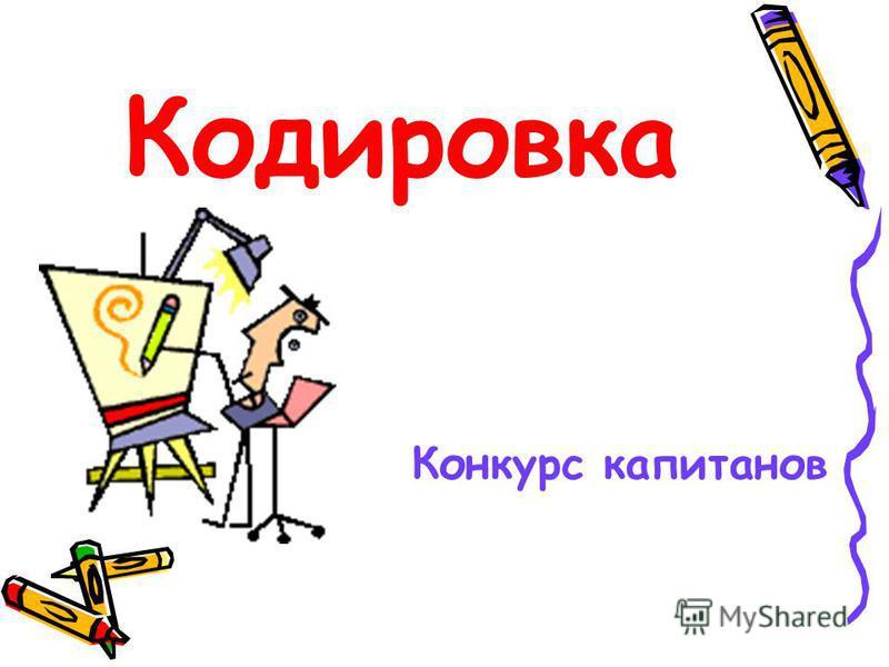Конкурс капитанов Кодировка