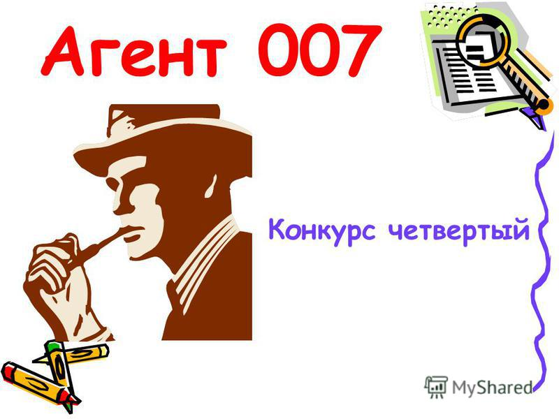 Агент 007 Конкурс четвертый