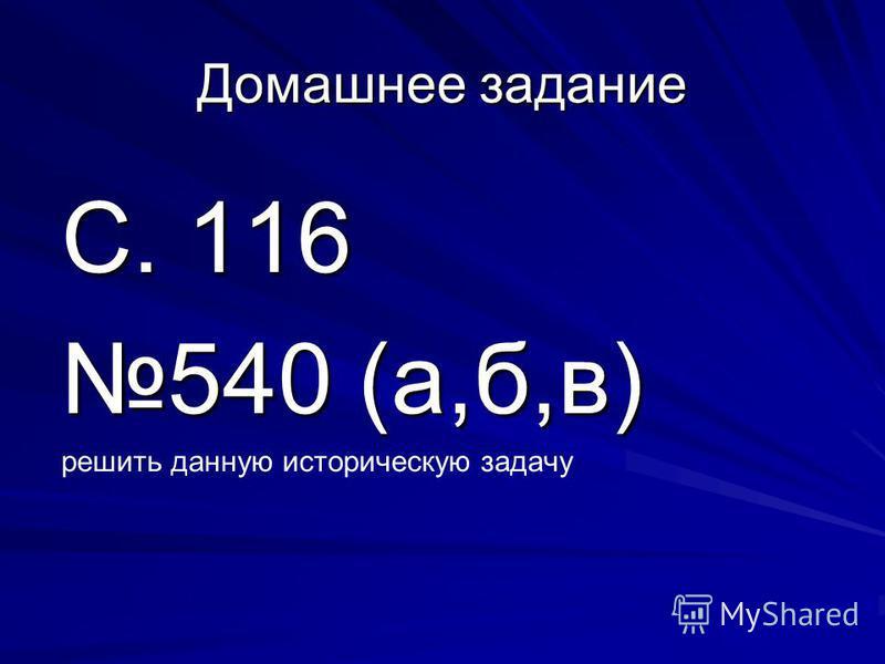 Домашнее задание С. 116 540 (а,б,в) решить данную историческую задачу