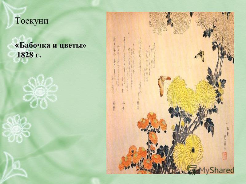 Тоекуни « Бабочка и цветы» 1828 г.