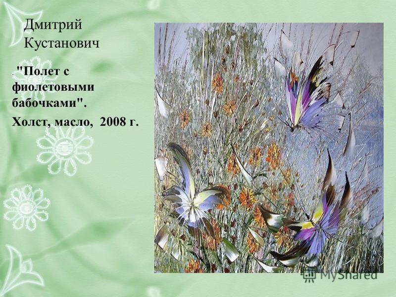 Дмитрий Кустанович. Полет с фиолетовыми бабочками. Холст, масло, 2008 г.