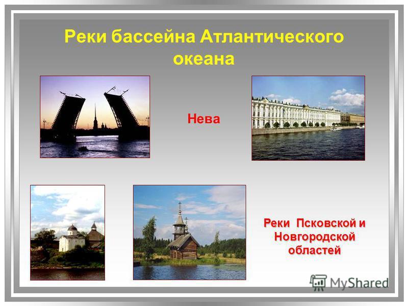 Реки бассейна Атлантического океана Нева Реки Псковской и Новгородской областей