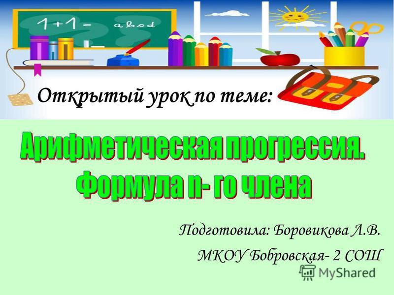 Подготовила: Боровикова Л.В. МКОУ Бобровская- 2 СОШ Открытый урок по теме: