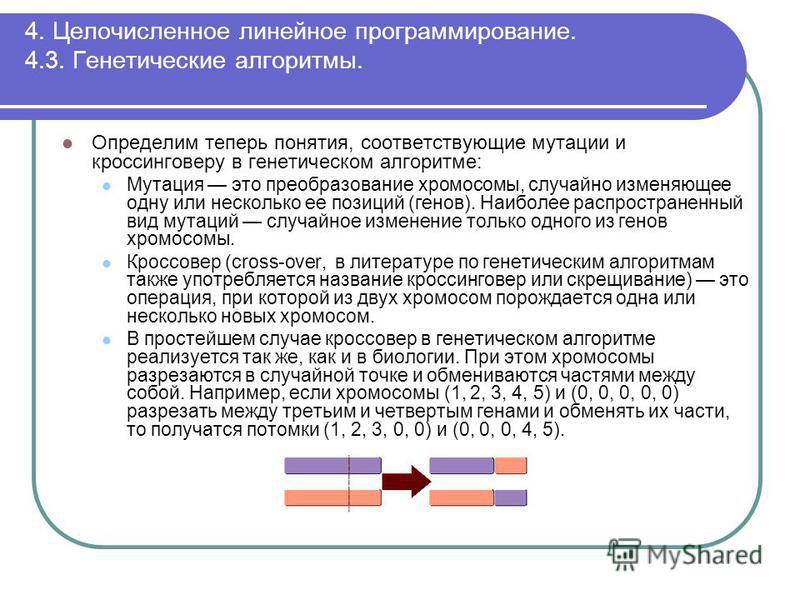 4. Целочисленное линейное программирование. 4.3. Генетические алгоритмы. Определим теперь понятия, соответствующие мутации и кроссинговеру в генетическом алгоритме: Мутация это преобразование хромосомы, случайно изменяющее одну или несколько ее позиц