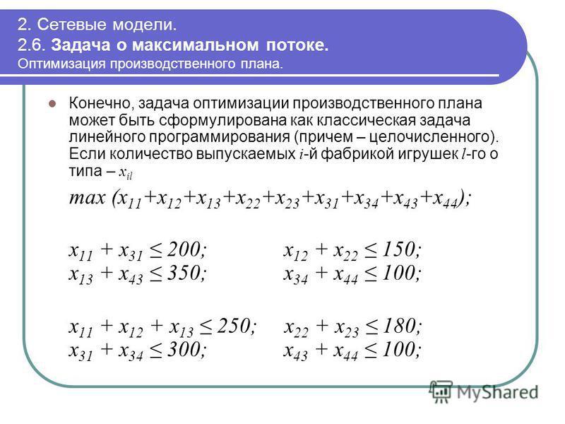 2. Сетевые модели. 2.6. Задача о максимальном потоке. Оптимизация производственного плана. Конечно, задача оптимизации производственного плана может быть сформулирована как классическая задача линейного программирования (причем – целочисленного). Есл