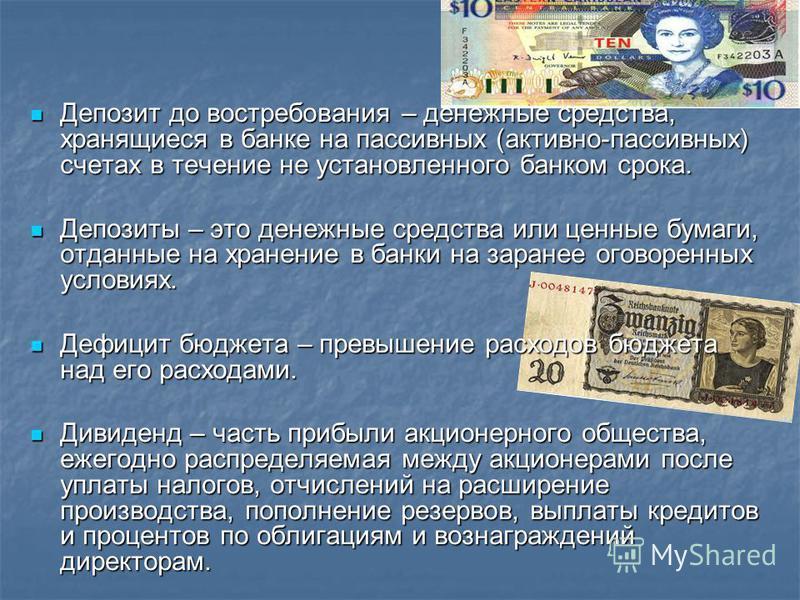 Депозит до востребования – денежные средства, хранящиеся в банке на пассивных (активно-пассивных) счетах в течение не установленного банком срока. Депозит до востребования – денежные средства, хранящиеся в банке на пассивных (активно-пассивных) счета