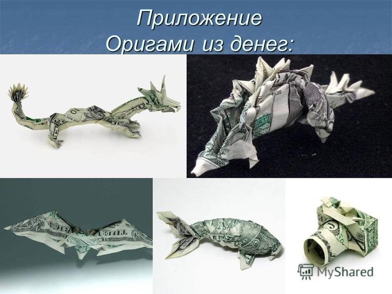 Приложение Оригами из денег: