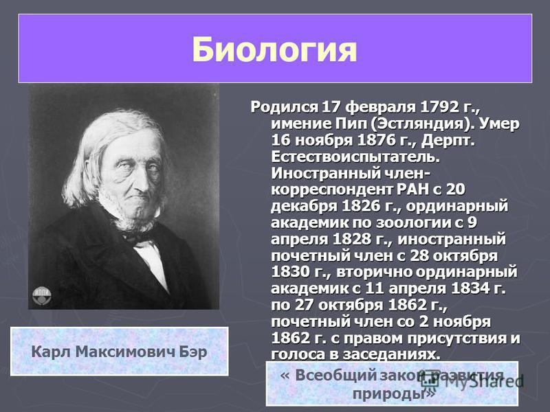 Родился 17 февраля 1792 г., имение Пип (Эстляндия). Умер 16 ноября 1876 г., Дерпт. Естествоиспытатель. Иностранный член- корреспондент РАН с 20 декабря 1826 г., ординарный академик по зоологии с 9 апреля 1828 г., иностранный почетный член с 28 октябр