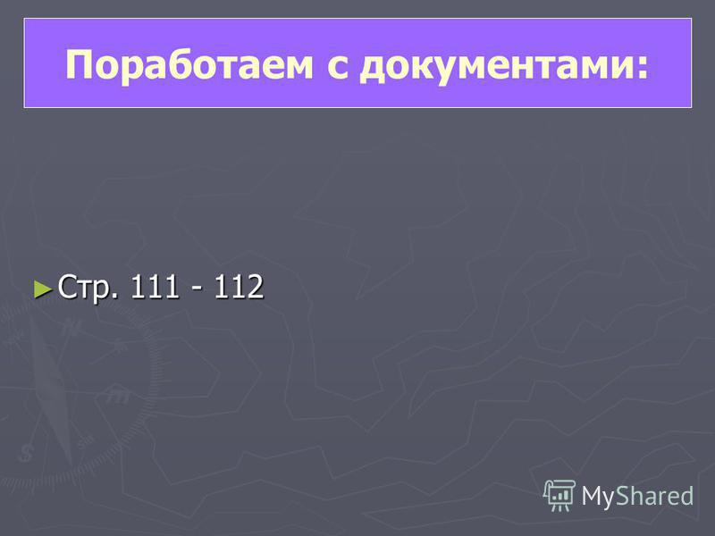 Стр. 111 - 112 Стр. 111 - 112 Поработаем с документами: