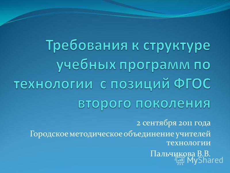 2 сентября 2011 года Городское методическое объединение учителей технологии Пальчикова В.В.