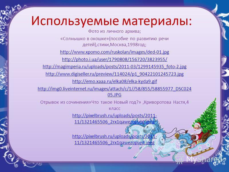 Используемые материалы: Фото из личного архива; «Солнышко в окошке»(пособие по развитию речи детей),стихи,Москва,1998 год; http://www.xpomo.com/ruskolan/images/ded-01. jpg http://photo.i.ua/user/1790808/156720/3823955/ http://magimperia.ru/uploads/po