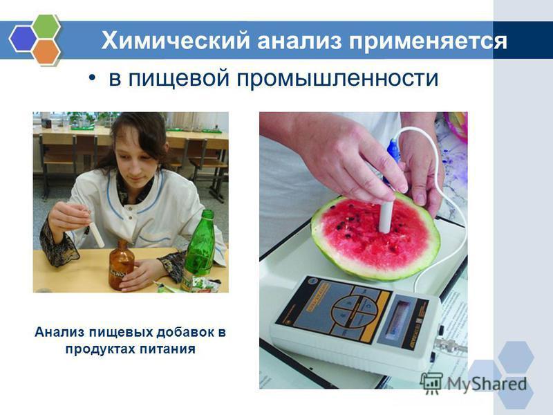 Химический анализ применяется в пищевой промышленности Анализ пищевых добавок в продуктах питания