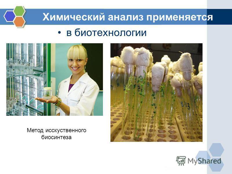 Химический анализ применяется в биотехнологии Метод искусственного биосинтеза