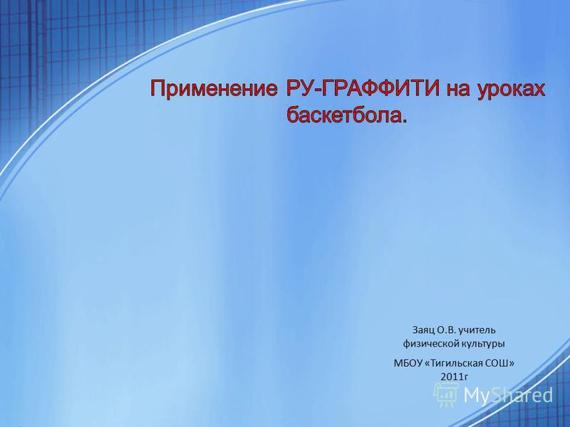 Заяц О.В. учитель физической культуры МБОУ «Тигильская СОШ» 2011 г