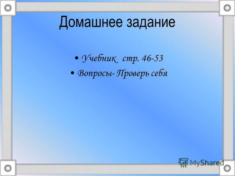 Домашнее задание Учебник стр. 46-53 Вопросы- Проверь себя