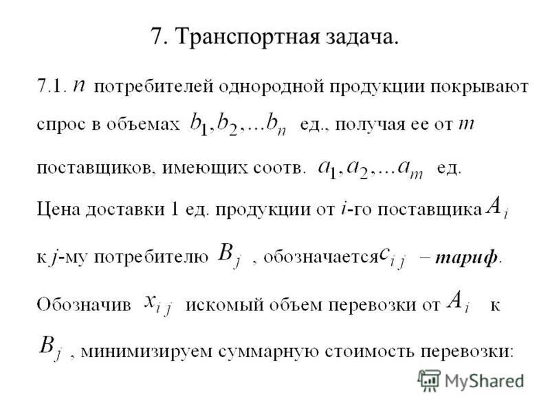 7. Транспортная задача.