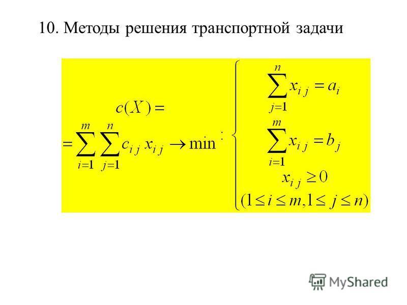 10. Методы решения транспортной задачи