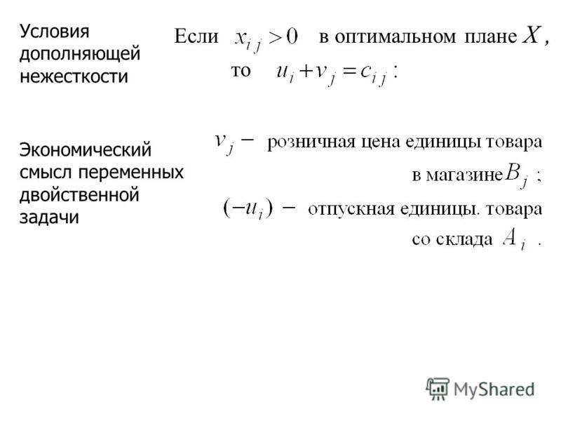 Экономический смысл переменных двойственной задачи Условия дополняющей нежесткости Если в оптимальном плане Х, то
