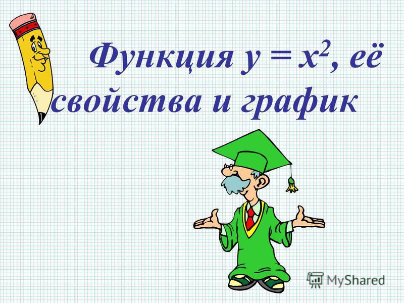 Функция у = х 2, её свойства и график