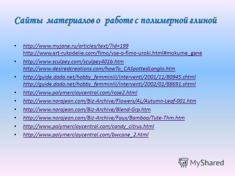 http://www.myjane.ru/articles/text/?id=199 http://www.art-rukodelie.com/fimo/vse-o-fimo-uroki.html#mokume_gane http://www.myjane.ru/articles/text/?id=199 http://www.art-rukodelie.com/fimo/vse-o-fimo-uroki.html#mokume_gane http://www.sculpey.com/sculp