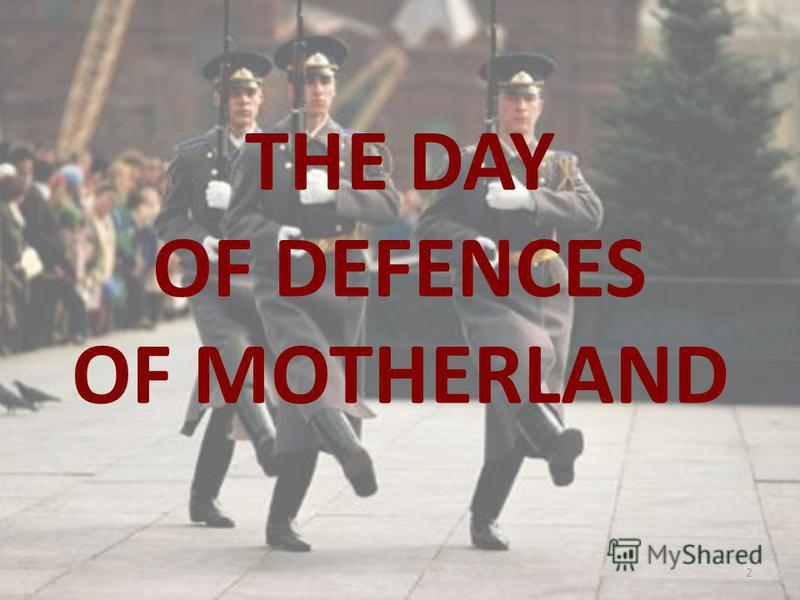 THE DAY OF DEFENCES OF MOTHERLAND 2