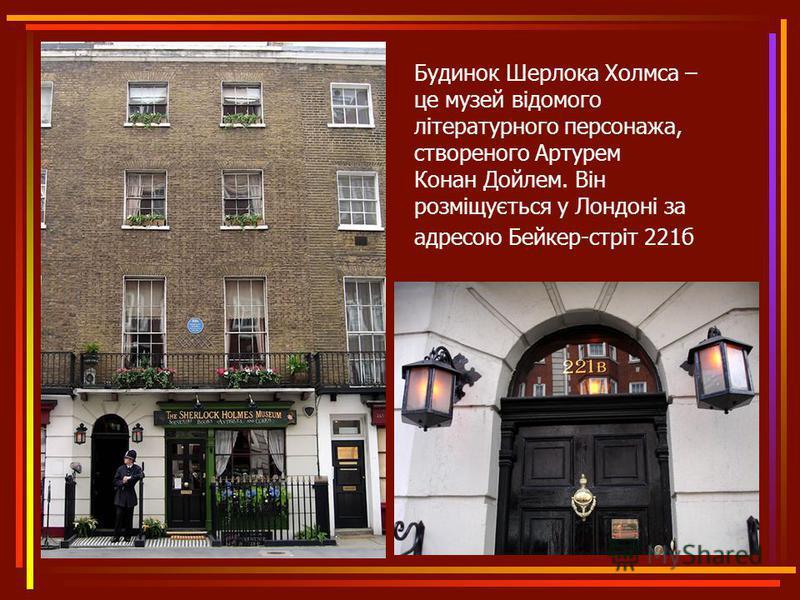 Будинок Шерлока Холмса – це музей відомого літературного персонажа, створеного Артурем Конан Дойлем. Він розміщується у Лондоні за адресою Бейкер-стріт 221б