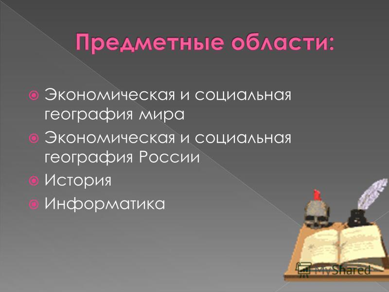 Экономическая и социальная география мира Экономическая и социальная география России История Информатика