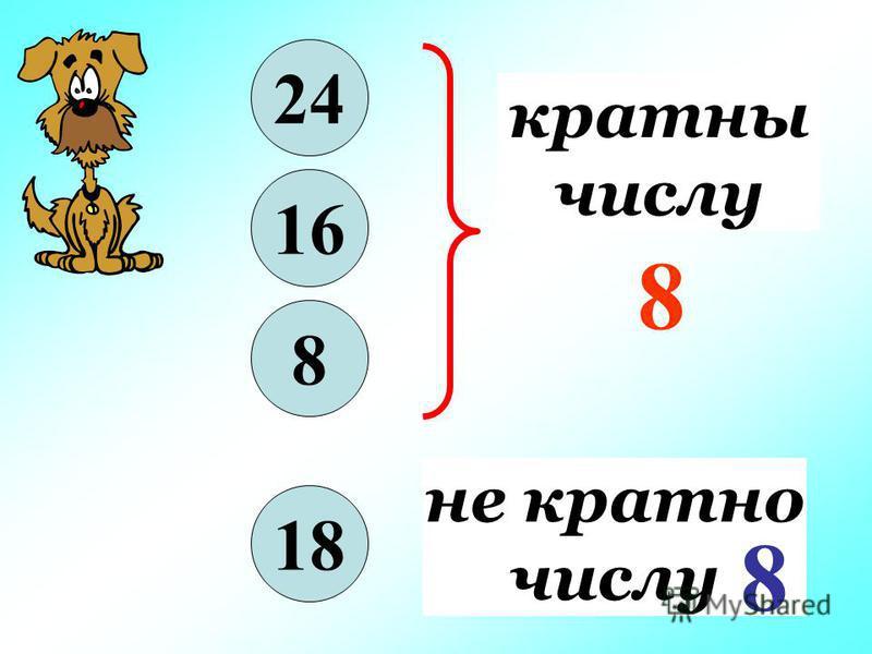 8 16 кратны числу 8 18 не кратно числу 8
