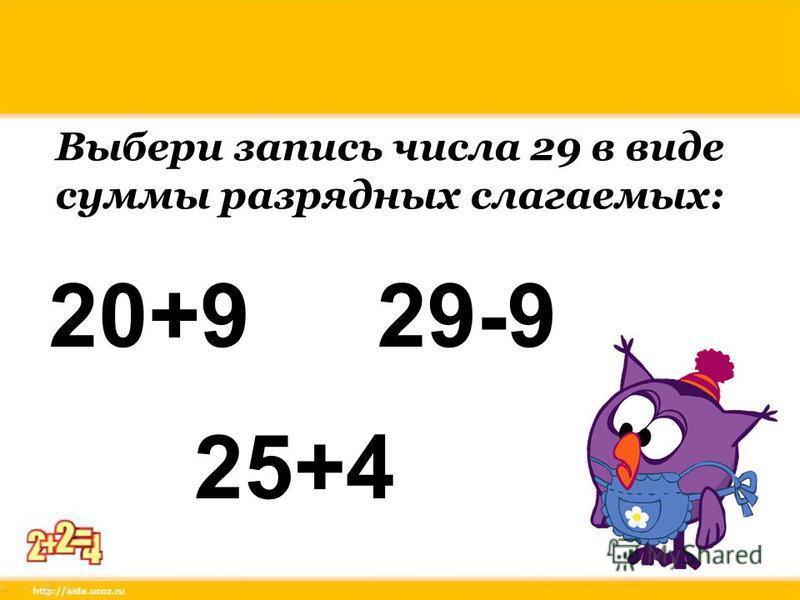 Какое наибольшее двузначное число можно записать цифрами 2 и 6 (цифры в записи числа могут повторяться) 662662