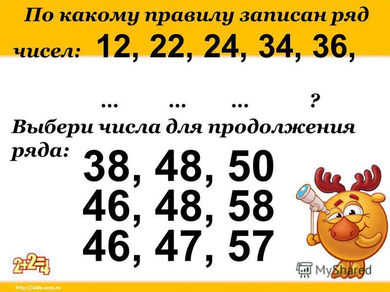 Выбери запись числа 29 в виде суммы разрядных слагаемых: 20+929-9 25+4