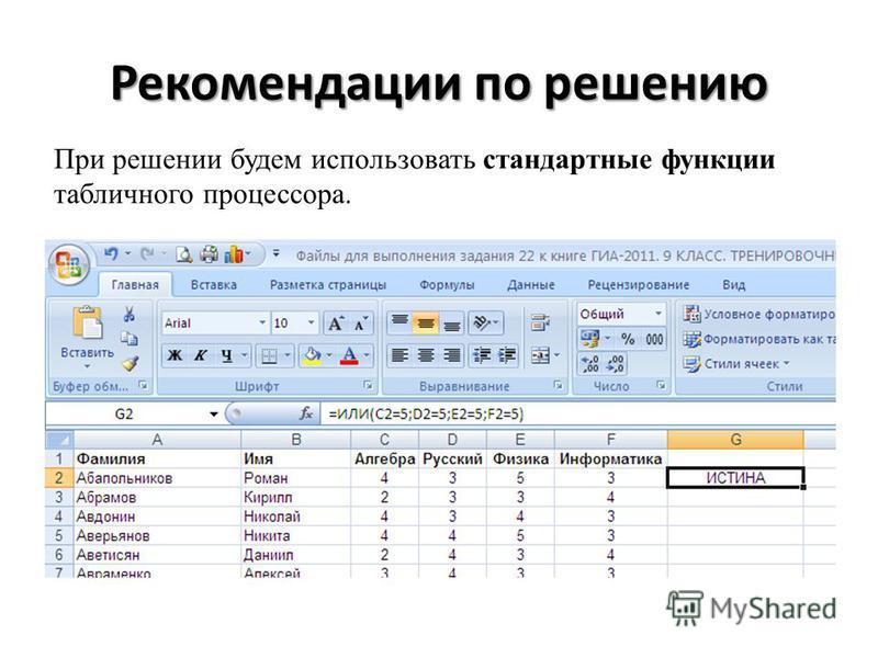 При решении будем использовать стандартные функции табличного процессора.