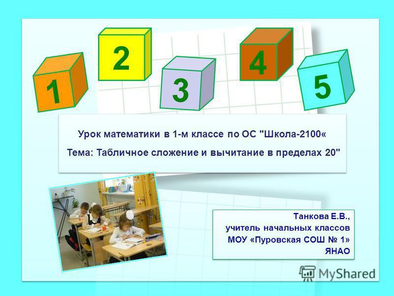 1 2 3 4 5 Урок математики в 1-м классе по ОС