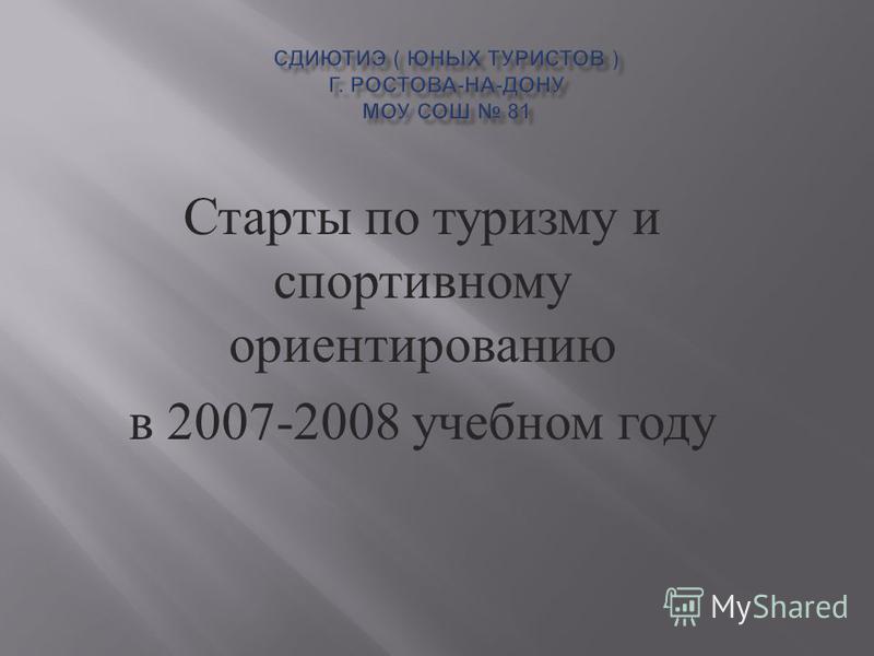 Старты по туризму и спортивному ориентированию в 2007-2008 учебном году
