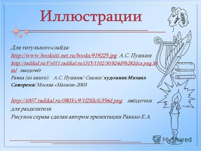 Для титульного слайда: http://www.booksiti.net.ru/books/919225.jpghttp://www.booksiti.net.ru/books/919225. jpg А.С. Пушкин http://radikal.ru/F/s011.radikal.ru/i315/1102/30/824d9b282dca.png.ht mlhttp://radikal.ru/F/s011.radikal.ru/i315/1102/30/824d9b2