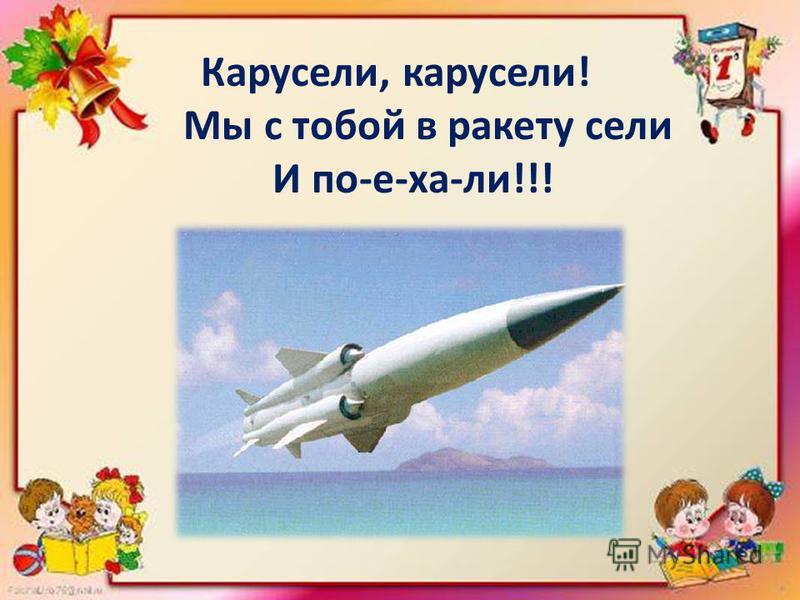 Карусели, карусели! Мы с тобой в ракету сели И по-е-ха-ли!!!