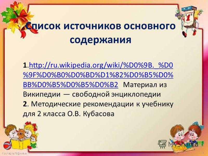 Список источников основного содержания 1.http://ru.wikipedia.org/wiki/%D0%9B._%D0 %9F%D0%B0%D0%BD%D1%82%D0%B5%D0% BB%D0%B5%D0%B5%D0%B2 Материал из Википедии свободной энциклопедииhttp://ru.wikipedia.org/wiki/%D0%9B._%D0 %9F%D0%B0%D0%BD%D1%82%D0%B5%D0